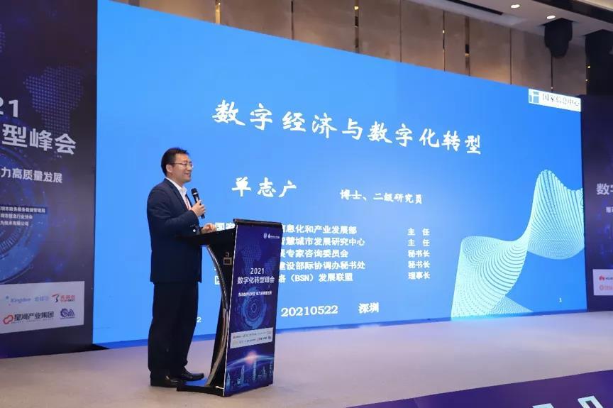 金蝶亮相2021数字化转型峰会,共推数字经济发展(图1)