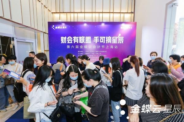 第六届金蝶云会计节上海站盛大举行,为财会