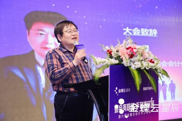 第六届金蝶云会计节上海站盛大举行,为财会群体重塑价值(图3)