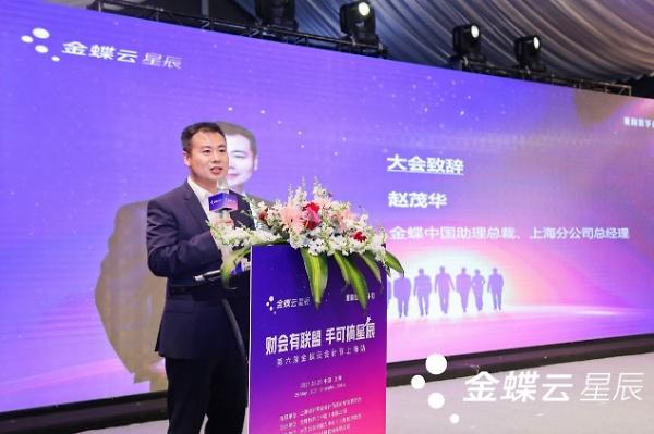 第六届金蝶云会计节上海站盛大举行,为财会群体重塑价值(图4)