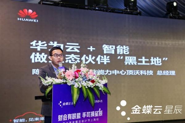 第六届金蝶云会计节上海站盛大举行,为财会群体重塑价值(图10)
