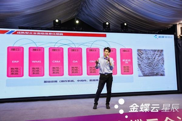 第六届金蝶云会计节上海站盛大举行,为财会群体重塑价值(图11)